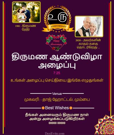 Free Wedding Anniversary Invitation Card Online Invitations In Tamil