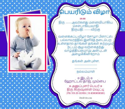 Free Birthdays Invitation Card Online Invitations In Tamil