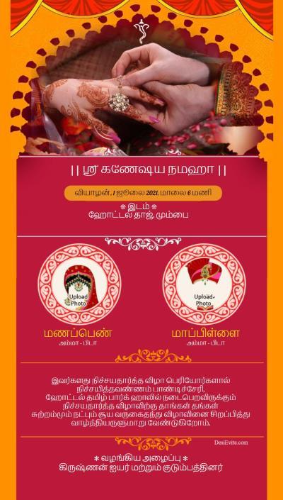 engagement invitation card maker online invitations in tamil