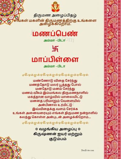 Free Indian Wedding Invitation Card Maker Online Invitations In Tamil