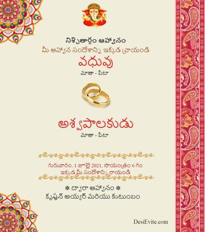 free Engagement Invitation Card Maker & Online invitations in Telugu