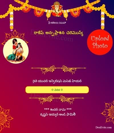Telugu in annaprasana quotes Dr. B.R