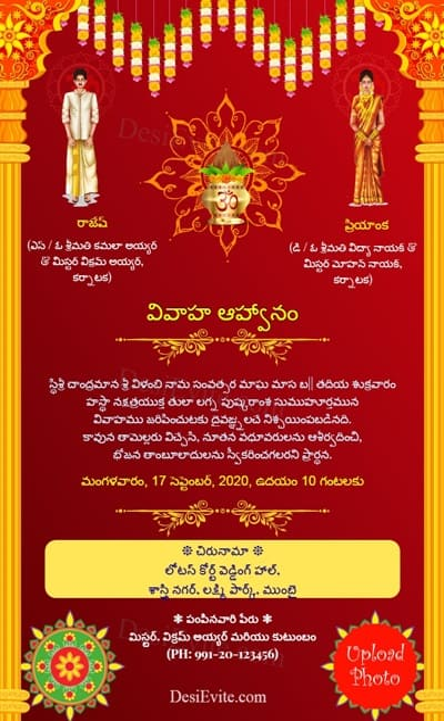Free Wedding Invitation Card Online Invitations In Telugu