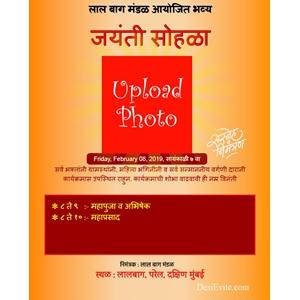 all-type-of-jayanti-invitation-card