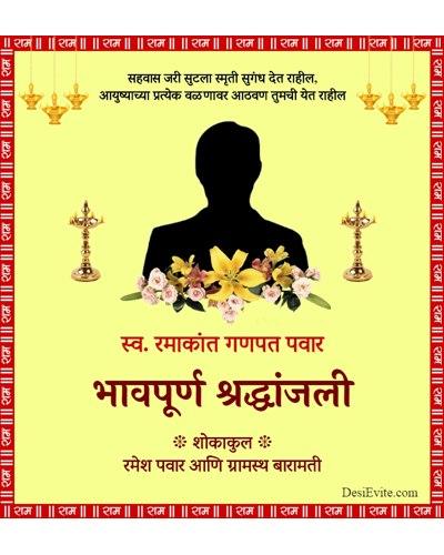 bhavpurna-shradhanjali-invitation-card