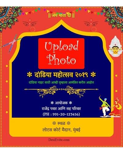 dandiya-mahotsav-invitation-card-
