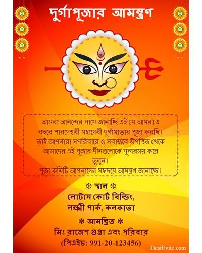 durga-puja-bengali-invitation-card