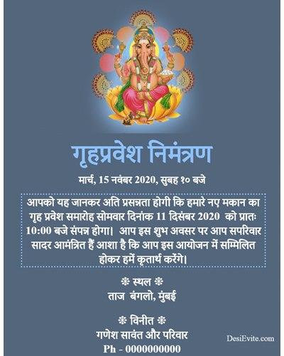 Griha pravesh puja invitation in hindi (गृह प्रवेश पूजा ))