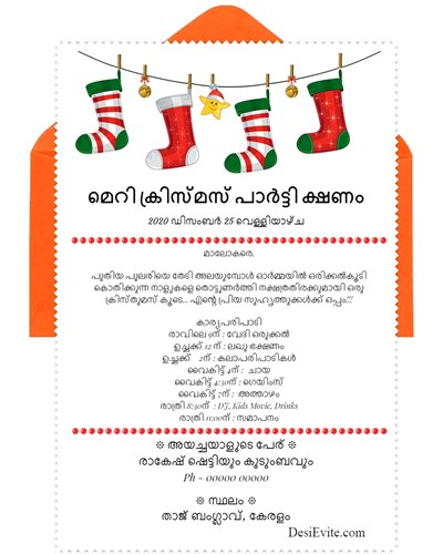 free online christmas party invitations