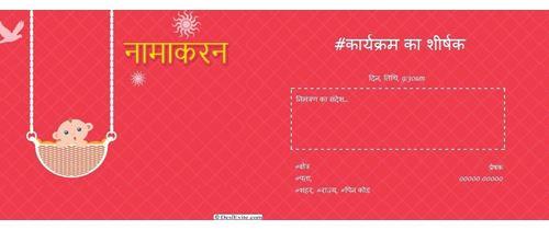 Namkaran Ceremony in hindi :हिन्दी