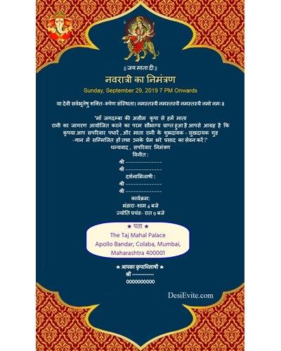 navratri-karyakram-durga-mata-invitation-card