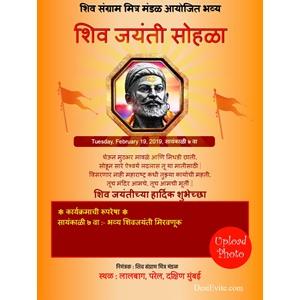 Shivjayanti invitation card(19 February)