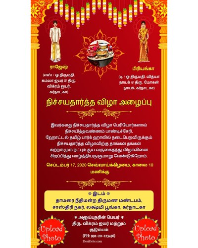 tamil-engagement-invitation-card-with-cartoonize-photo