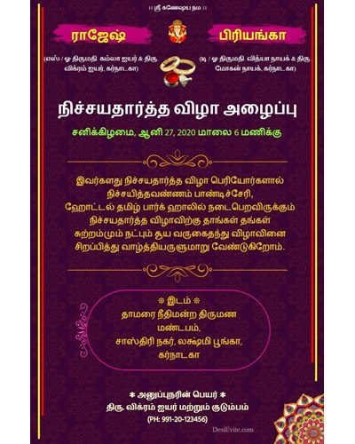 tamil-engagement-invitation-card-without-photo