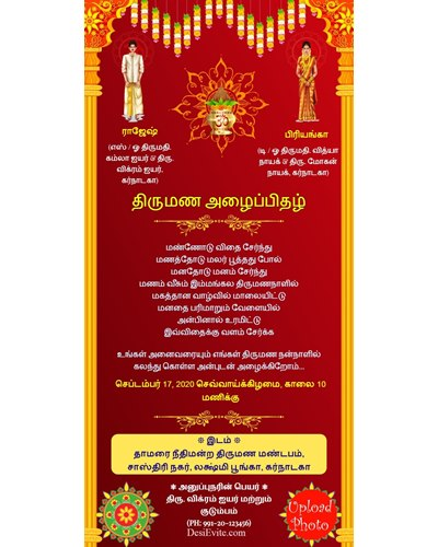 tamil-wedding-invitation-card-with-cartoonize-photo
