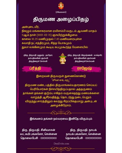 tamil-wedding-invitation-card-without-photo