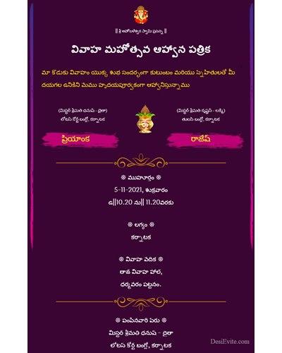 telugu-wedding-invitation-card-without-photo
