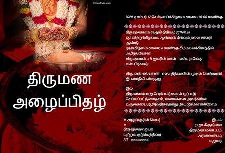 Wedding Invitation Card Tamil (திருமண அழைப்பிதழ்)