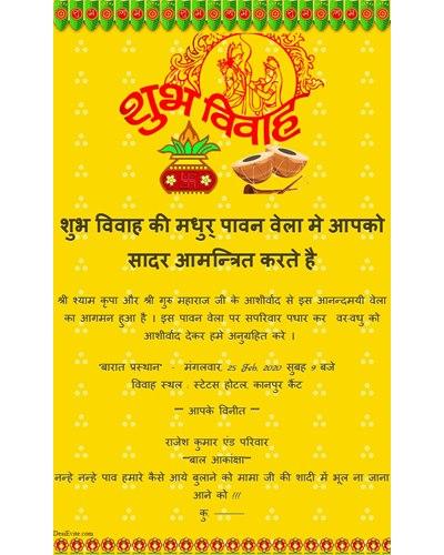 wedding invitation ecard in hindi