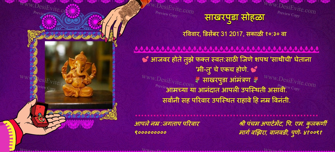 Marathi Wedding Invitation Wording Sample: Indian Engagement Invitation Sample Cards And Wording